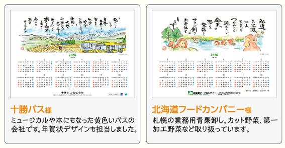 十勝バス・北海道フードカンパニー
