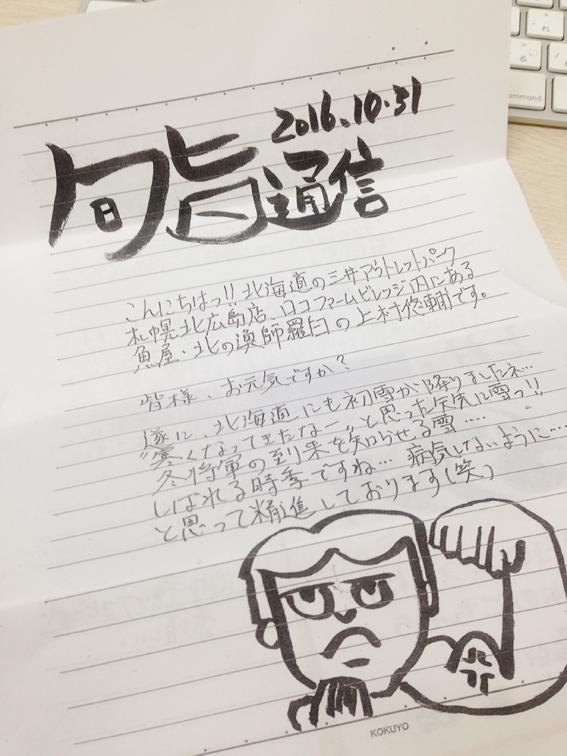 旬旨通信2016.10.31