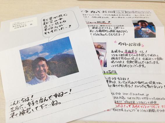 時田さんの写真がどーん!