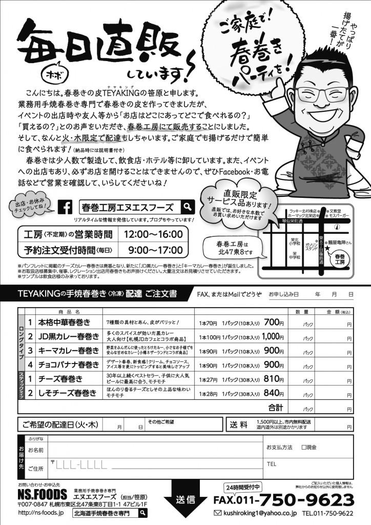 春巻き注文表2016