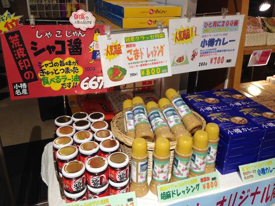 小樽朝里クラッセホテルオリジナル商品