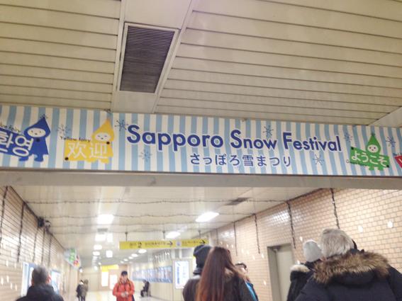 地下鉄栄町駅 welcomeボード