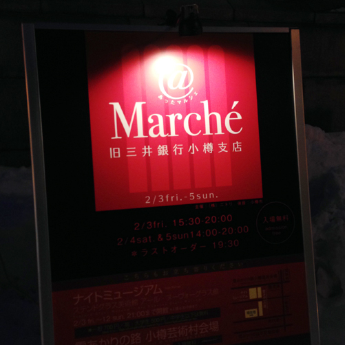 @Marché看板