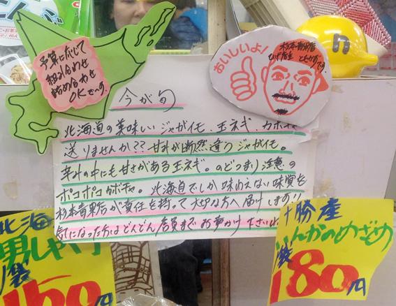 杉本商店のPOP