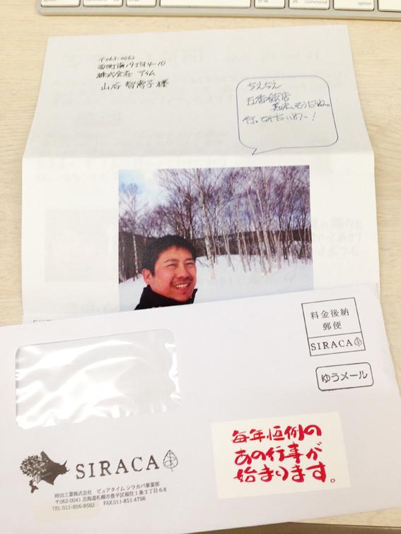 シラカバ通信の前の一枚 宛名部分