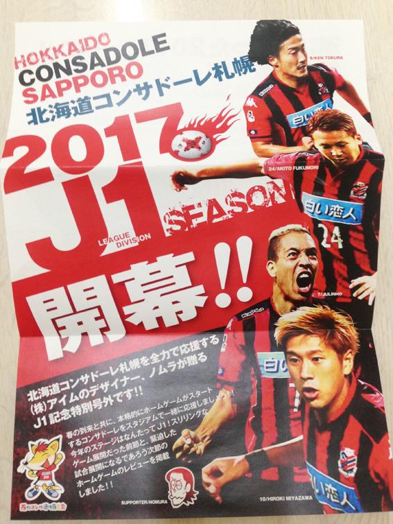 北海道コンサドーレ札幌J1記念特別号外