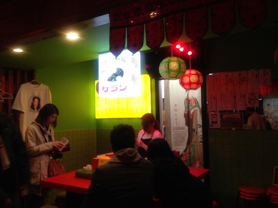 怪しげな雰囲気の「咖喱酒場 ケラン」