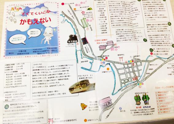 手作り神恵内MAP