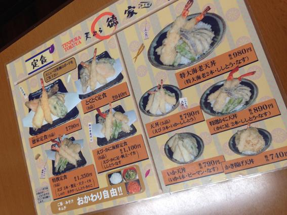 天ぷら徳家のメニューです