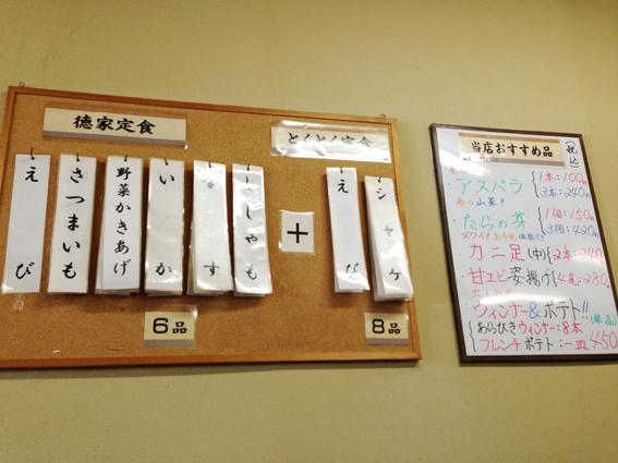 壁には今日の天ぷらメニューが!