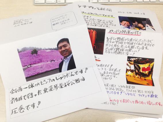 シラカバ新聞 vol.13