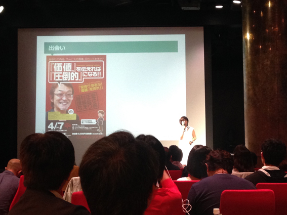 アイムで主催した藤村さんのセミナーが出会い