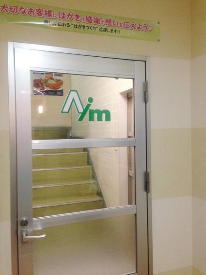 2Fへのドアには、アイムのロゴを!