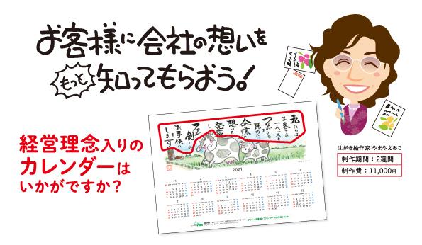 経営理念カレンダー