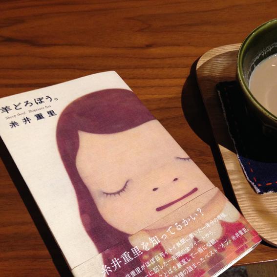 糸井重里さんの本を読みながら
