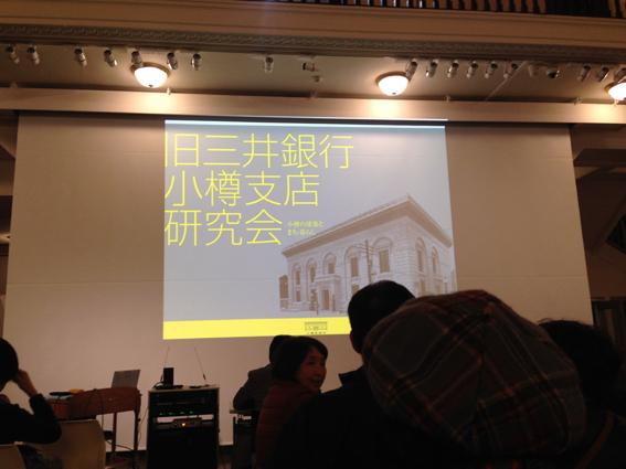 旧三井銀行小樽支店研究会