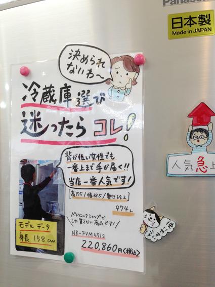背が低い人用冷蔵庫
