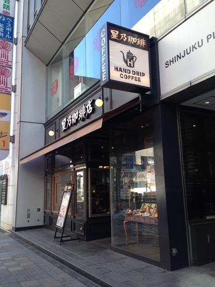 星乃珈琲店西新宿店の外観