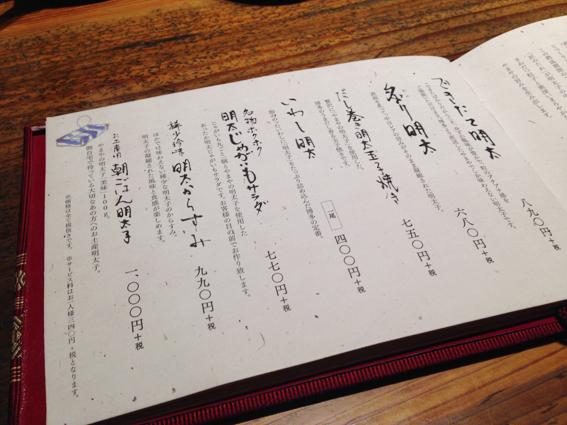 辛子明太子料理がいっぱい!