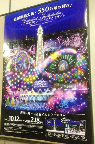 駅でポスター発見!