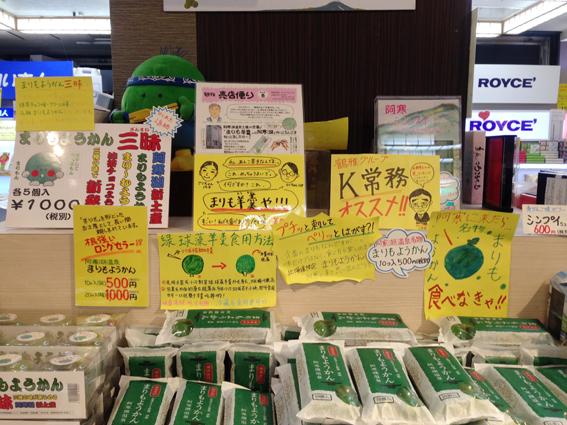 鶴雅売店POP1