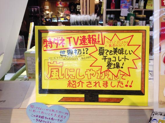 鶴雅売店POP6