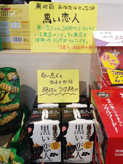 鶴雅売店POP7