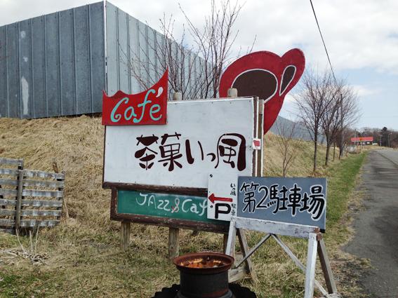 Jazz&cafe「茶菓いっ風」
