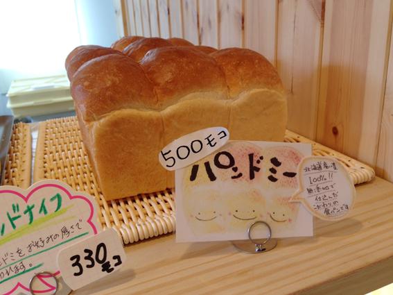 北海道産小麦100%のパンドミー