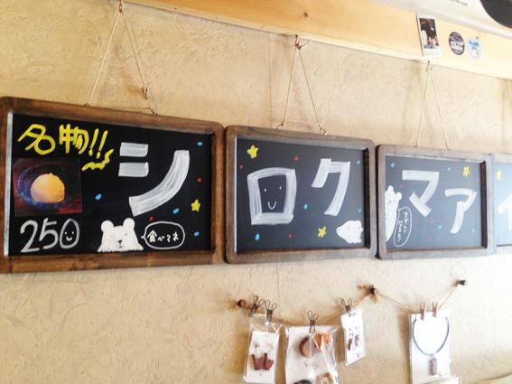 シロクマアイスの黒板!