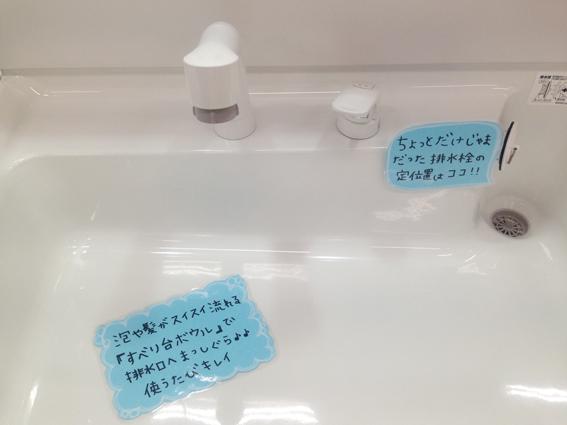洗面台の特徴を描いた手描きPOP