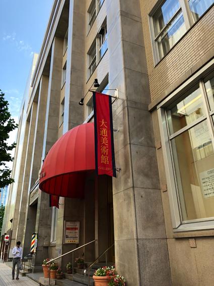 赤いドームのひさしが目を引く大通美術館