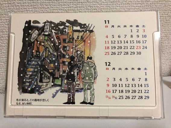『探偵はBARにいる3』カレンダー