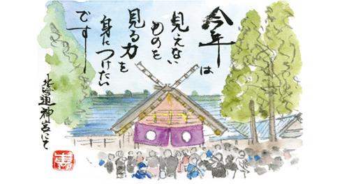 はがき絵 北海道神宮