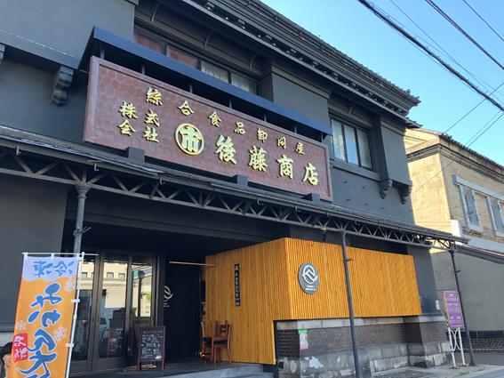 歴史的建造物の旧丸市後藤商店