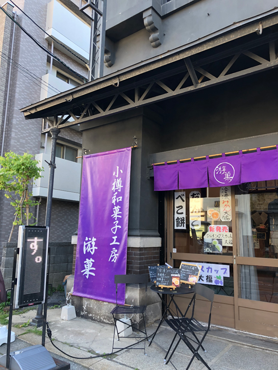 小樽和菓子工房「游菓」