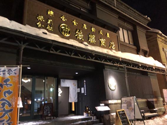 色内通りにある旧丸市後藤商店