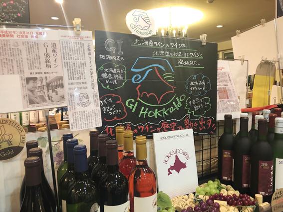 「北海道」ワイン共通ロゴ決定のニュース