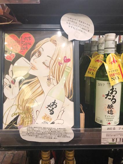 小樽出身の漫画家さんの描き下ろしのイラスト