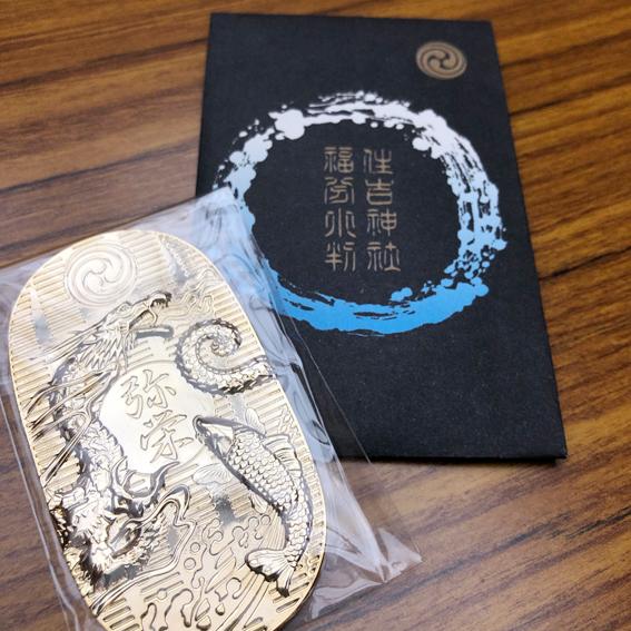 住吉神社の弥栄小判