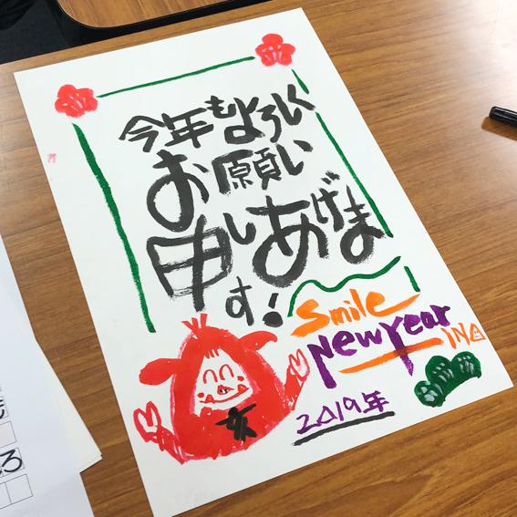 筆ペンで描くイノシシの年賀状
