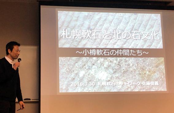 講師は札幌軟石ネットワーク事務局長 佐藤俊義氏