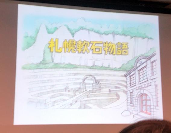 札幌軟石物語をイラストで解説してくれました