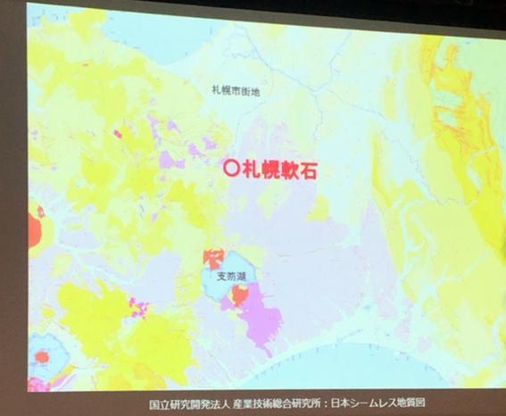 札幌市南区石山地区で採掘されました