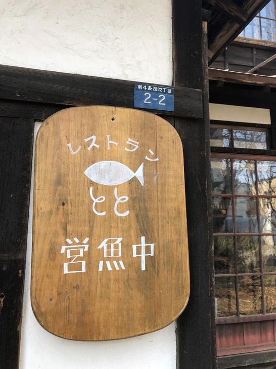木の看板も手書きで丸くてかわいい