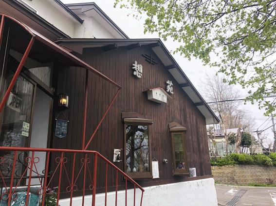 喫茶 想苑(そうえん)