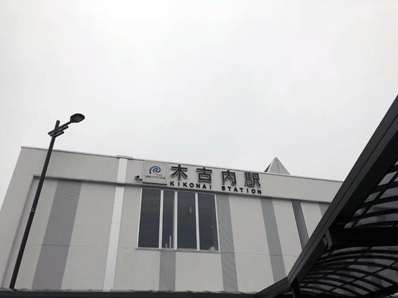 北海道新幹線JR木古内(きこない)駅