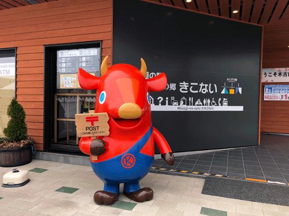 木古内町公式キャラクター「キーコ」の郵便ポスト!