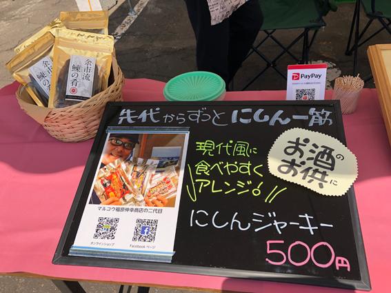 余市流鰊の肴 1袋 500円