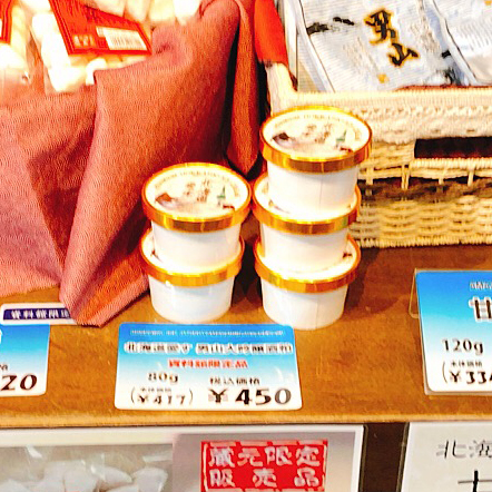 北海道愛す